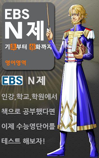 EBS N제 영단어테스트