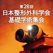 第28回日本整形外科学会基礎学術集会