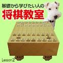 基礎から学びたい人の将棋教室 Lesson2 logo
