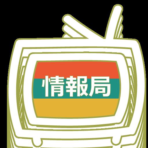 南條愛乃情報局 娛樂 App LOGO-APP開箱王