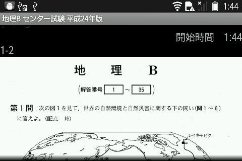 地理B 24年版 センター試験 過去問アプリ