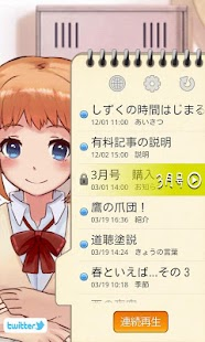 Shizuku Talk - screenshot thumbnail