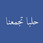 Halba Tajma3ona