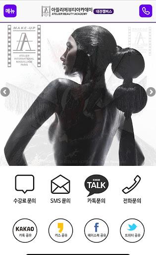 아뜰리에뷰티아카데미 대전캠퍼스 대전미용학원ATELIER