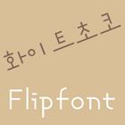 TSWhiteChoco Korean FlipFont icon