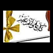 تهاني العيد - Tahany Aleid