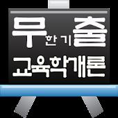 공무원 시험 무한 기출 문제 풀이- 교육학개론