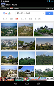 Japan:Matsuyama Castle(JP091) screenshot 9