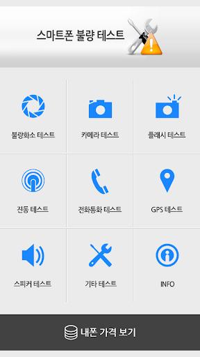 스마트폰 기능 테스트-최신폰중고폰점검필수앱 불량화소외