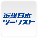 近畿日本ツーリスト icon