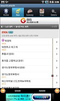 Screenshot of 스마트버스정보