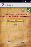 Screenshot of Αινίγματα
