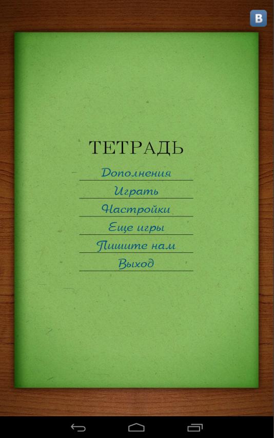 Грамотей!-викторина орфографии - screenshot