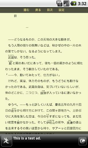 宮本武蔵 全巻 吉川英治作 ひまげ無料文庫