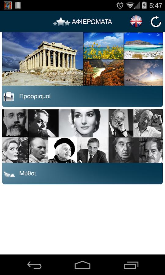 Ellines.com - στιγμιότυπο οθόνης