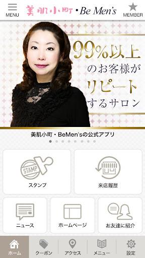 浜松市にある「美肌小町」の公式アプリ