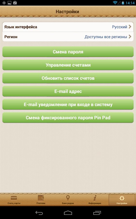 Интернет банк центркредит