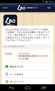 LeoLOUNGE- screenshot thumbnail