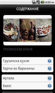 Грузинская Кухня - screenshot thumbnail