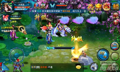仙劍 3D MMO ARPG 英雄OL