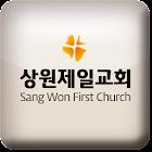 상원제일교회 icon