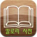칼로리 사전 icon