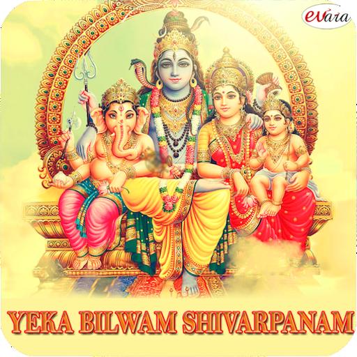 Yeka Bilwam Shivarpanam LOGO-APP點子