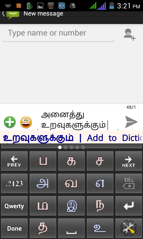 PaniniKeypad Tamil IME - screenshot