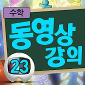 마법천자문 수학원정대 동영상강의 23권