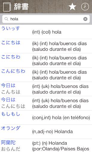 和西辞典- 学習・翻訳・旅行-無料スペイン語単語検索発音辞書
