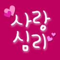 101가지 사랑심리테스트 icon