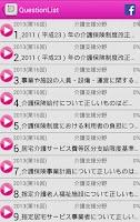 Screenshot of 臨床検査技師 free medixtouch