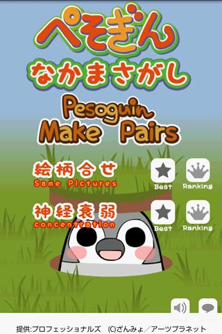 Pesoguin Make Pairs - screenshot