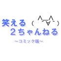 【サンプル】笑える2ch~コミック版~ logo