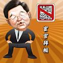 林公公 下台 logo