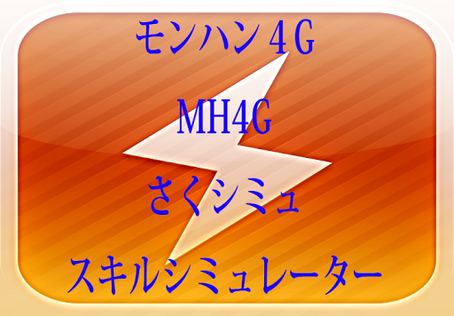 モンハン4Gシミュレーターfor MH4G