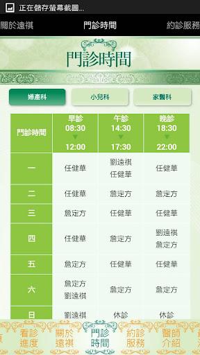 【免費醫療App】劉遠祺婦產科診所-APP點子