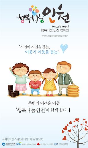 엔젤스밀- 식사 주문 캠페인 인천정보산업진흥원