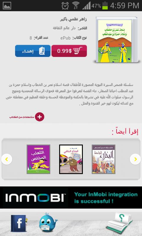 ‫مكتبتي‬‎- screenshot