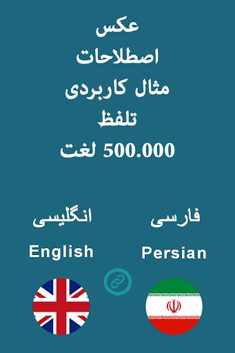 Smart Dictionary English Farsi