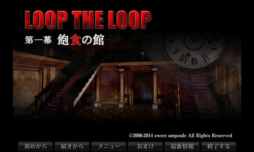 LOOP THE LOOP 【1】 飽食の館 - screenshot thumbnail