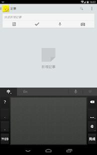 Google Cantonese Input Screenshot 23