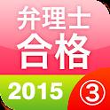 弁理士合格③ 短答過去問2015(条約・著作・不正競争)
