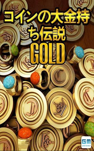 コインの大金持ち伝説GOLD