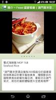Screenshot of 食在澳門 Macau Food