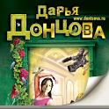 Княжна с тараканами, Донцова icon