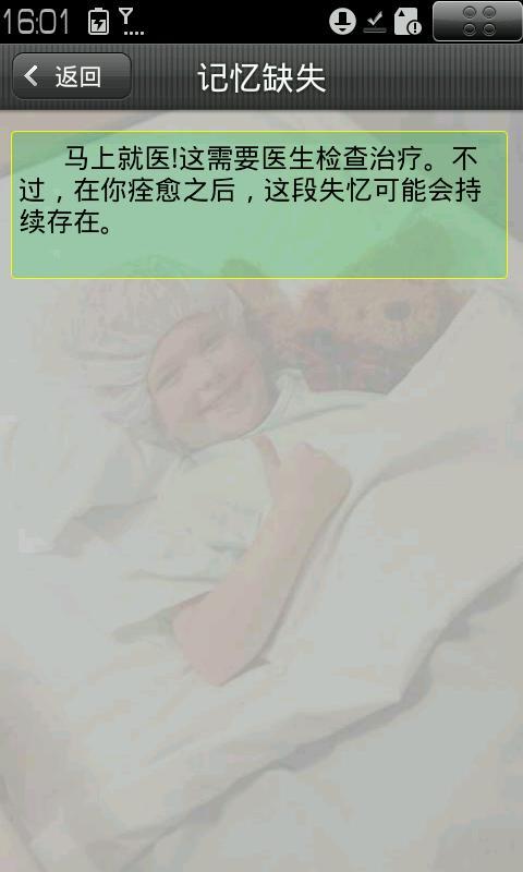 常见病自我诊断- screenshot