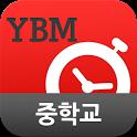 YBM 순간단어 암기비법(중학교) icon