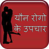 Gupt Rog - Sexual diseases