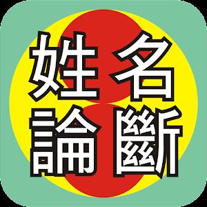 吉祥姓名論斷正式版 生活 App LOGO-APP試玩
